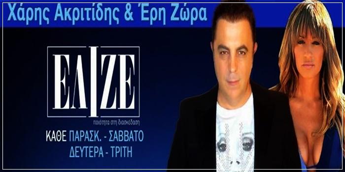 Ελιζέ-Ακριτίδης-Ζώρα-2015-–-2016