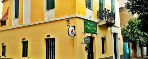 Ο Μίμης και η Άννα Κοκκινιά Ταβέρνα-Μεζεδοπωλείο Αθήνα
