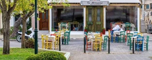 Μπουρανί Μελίσσια Εστιατόριο Αθήνα
