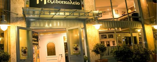 Μικρασιάτικο Μεζεδοπωλείο Νέα Φιλαδέλφεια Εστιατόριο Αθήνα