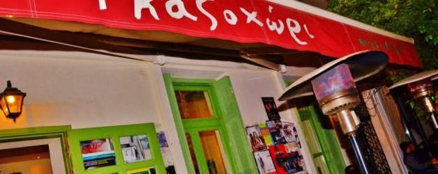 Γκαζοχώρι Γκάζι Εστιατόριο Αθήνα