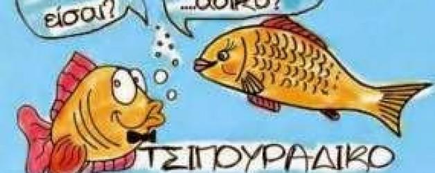 Τσιπουράδικο by RIF Άγιος Δημήτριος Εστιατόριο Αθήνα