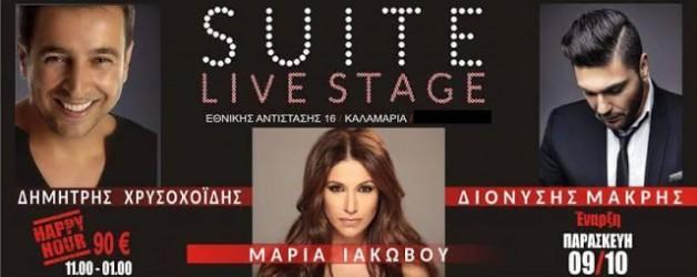 Recital Live Stage Μακρής Χρυσοχοίδης