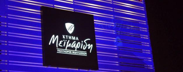 Κτήμα Μεϊμαρίδη Αίθουσα Δεξιώσεων Θεσσαλονίκη