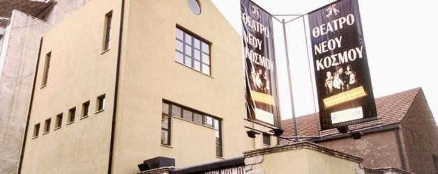 θέατρο νέου κόσμου
