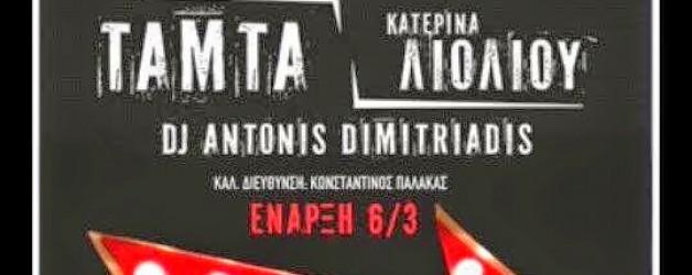 Σαμπάνης Γιώργος stage  Θεσσαλονίκη