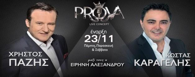 Prova Live Πάζης Καραγέλης Θεσσαλονίκη