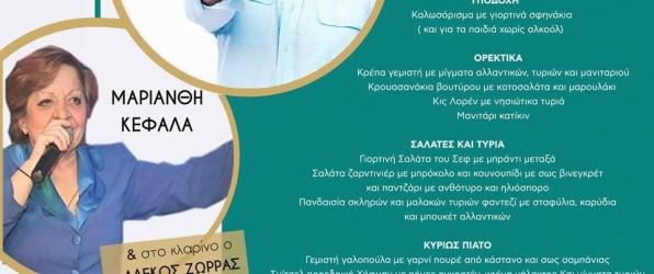 Λευκή Ρεμπετάδικο Θεσσαλονίκη