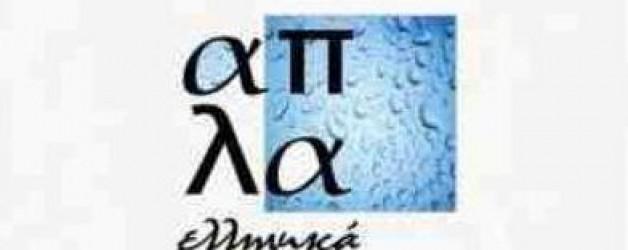 Απλά Ελληνικά