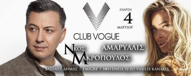 Vogue Μακρόπουλος Αμαρυλλίς