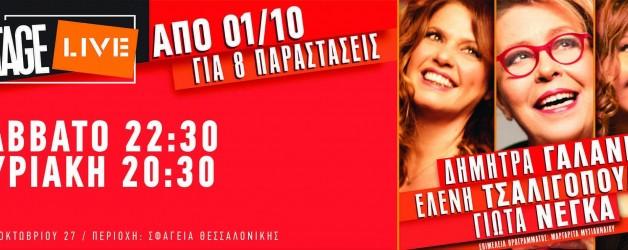 Stage Live Γαλάνη Τσαλιγοπούλου Νέγκα