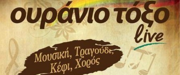 ΟΥΡΑΝΙΟ ΤΟΞΟ ΡΕΜΠΕΤΑΔΙΚΟ ΘΕΣΣΑΛΟΝΙΚΗ